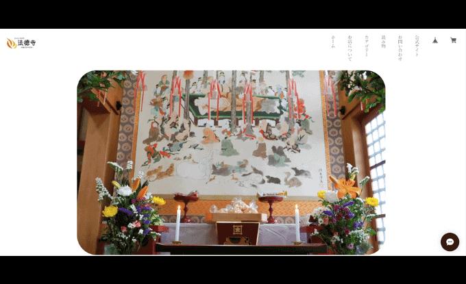 法徳寺のオンライン授与所